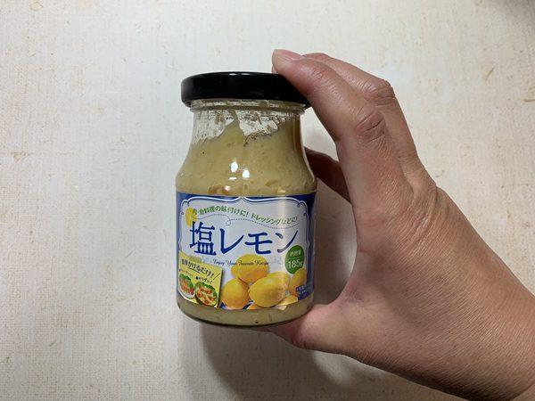 小ぶりの瓶に入った業務スーパーの塩レモン