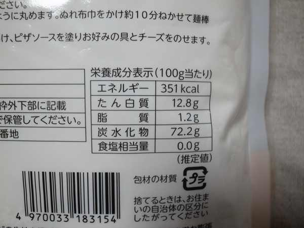 業務スーパー強力粉の栄養成分表示