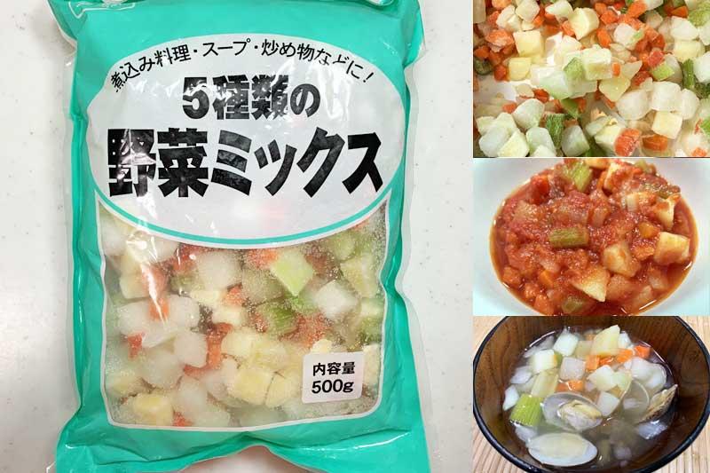 業務スーパーの野菜ミックスで2種類のスープレシピに挑戦