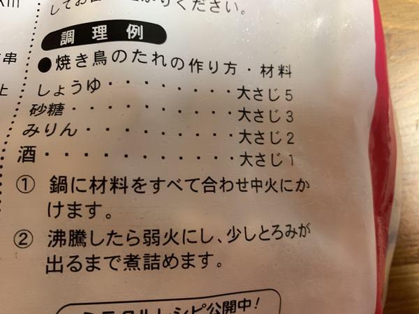 業務スーパーの焼き鳥パッケージ裏面に書いてある調理例