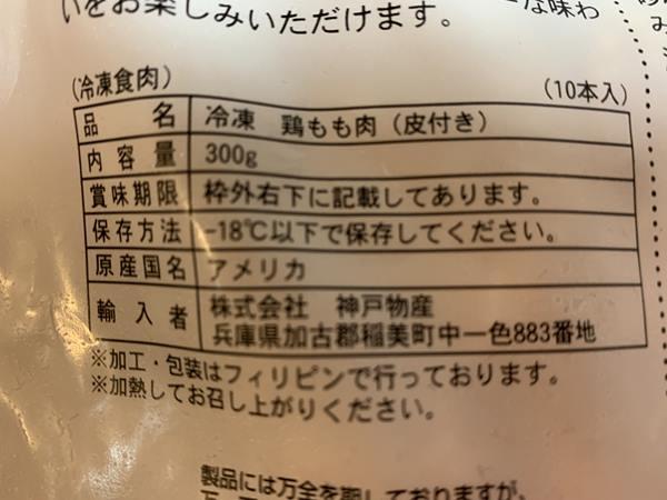 業務スーパー焼き鳥パッケージ裏の商品詳細