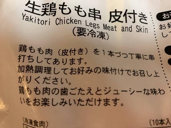 業務スーパーの焼き鳥パッケージ裏面に書かれた商品の特長