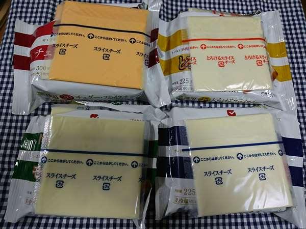 袋から出した業務スーパーのスライスチーズ4種