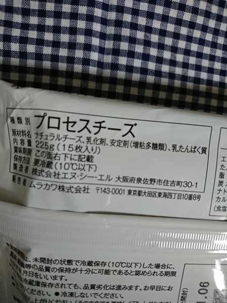 業務スーパーとろけるチーズパッケージ裏の商品詳細表示