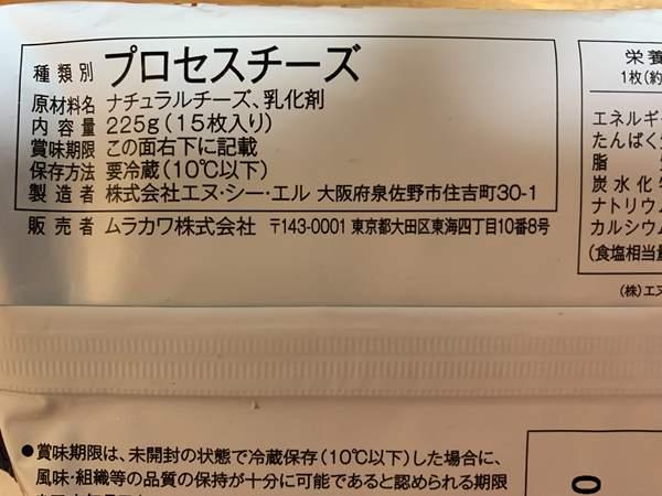 業務スーパーのスライスチーズパッケージ裏の商品詳細表示