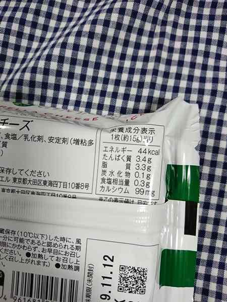 業務スーパーのモッツァレラスライスチーズパッケージ裏の栄養成分表示