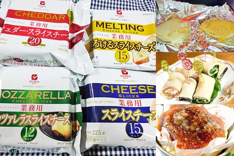 業務スーパーのスライスチーズはコスパ最高!おいしいアレンジレシピ