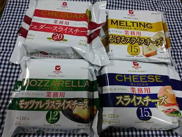 業務スーパーのスライスチーズ4種類