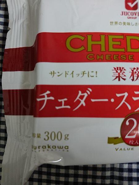業務スーパーのチェダー・スライスチーズパッケージにある内容量表示