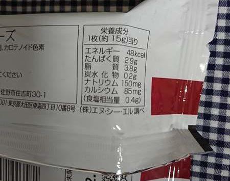 業務スーパーのチェダースライスチーズパッケージ裏の栄養成分表示