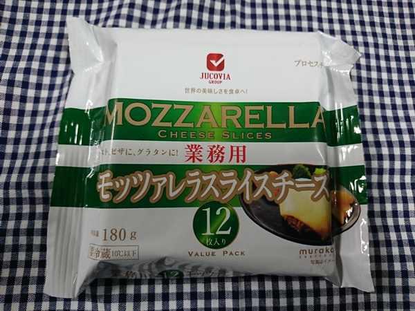 業務スーパーで購入したモッツァレラスライスチーズ