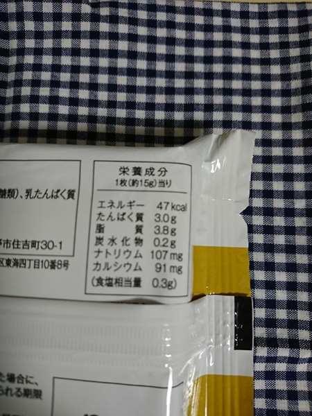 業務スーパーのとろけるスライスチーズパッケージ裏の栄養成分表示