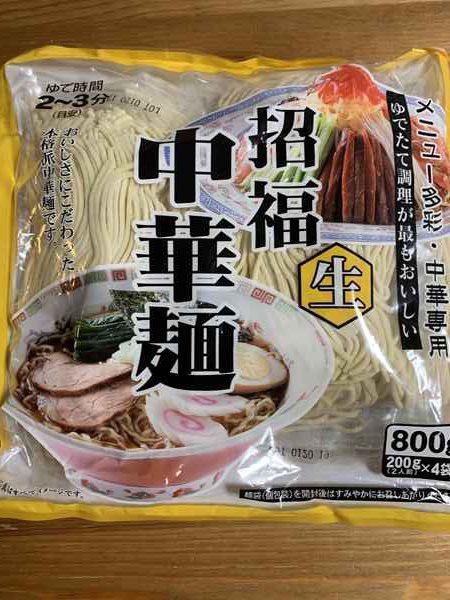 業務スーパーの中華麺