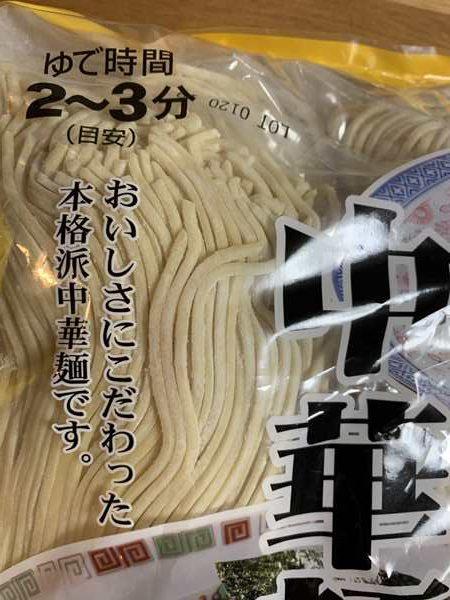 業務スーパー中華麺パッケージにある茹で時間表示