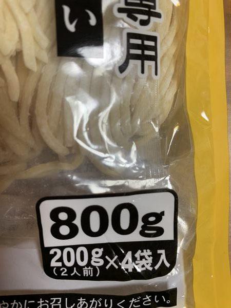 業務スーパー中華麺パッケージにある内容量表示
