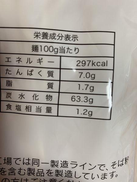 業務スーパー中華麺パッケージ裏にある栄養成分表示