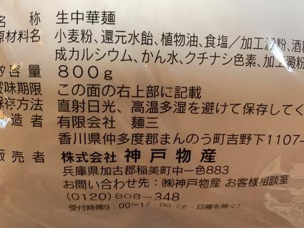 業務スーパー中華麺パッケージ裏にある商品詳細表示