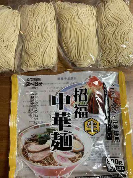 業務スーパー中華麺の空パッケージと小分けの麺4袋