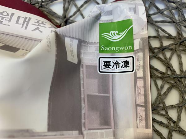 業務スーパーのホットクパッケージにある要冷凍の文字