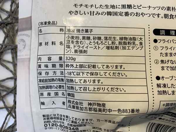 業務スーパーのホットクパッケージ裏にある商品詳細表示