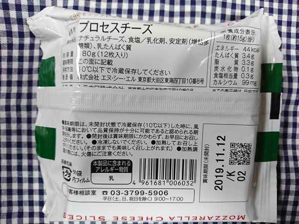 業務スーパーのモッツァレラスライスチーズパッケージ裏の商品詳細表示