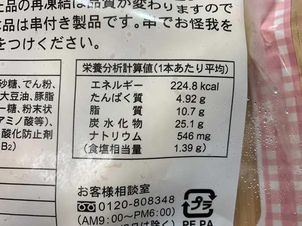 業務スーパーのアメリカンドッグパッケージ裏にある栄養成分表示
