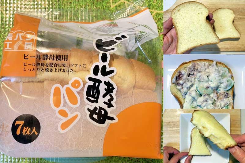 業務スーパービール酵母パンを使った簡単レシピ!カロリーや保存法も