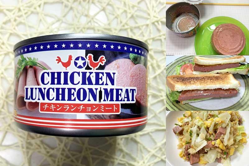 業務スーパー「チキンランチョンミート」の万能缶で作る美味しいレシピ