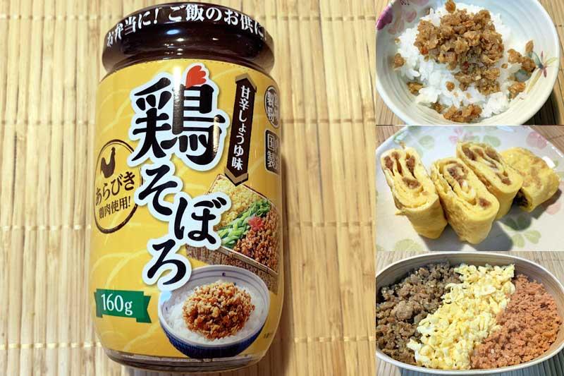 業務スーパー鶏そぼろ定番の食べ方・手軽でおいしいアレンジレシピ!