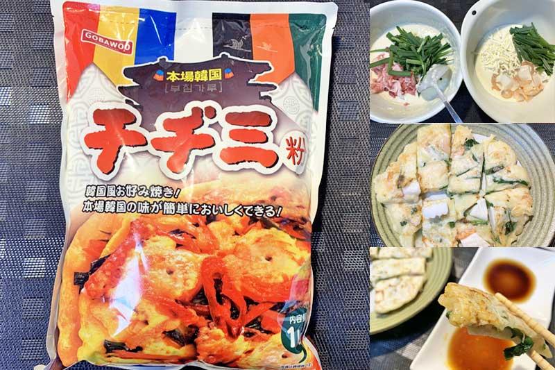 業務スーパーのチヂミ粉おすすめレシピ!本場韓国の味を楽しもう