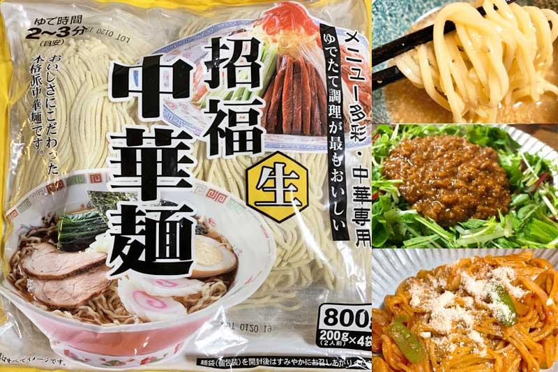 業務スーパー招福中華麺のおいしいレシピ・安くてお腹も大満足!