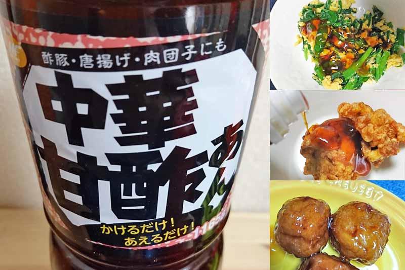 業務スーパー「中華甘酢あん」の便利レシピ【お惣菜の味変にも】