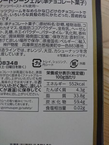 業務スーパーのチョコレートシーシェルのパッケージ裏にある栄養成分表示