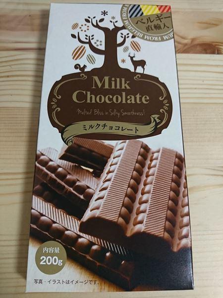業務スーパーのミルクチョコレート