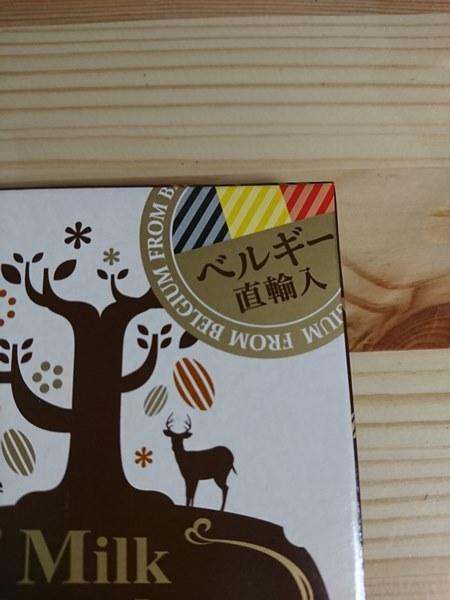 業務スーパーのミルクチョコレートパッケージにあるベルギー直輸入の文字