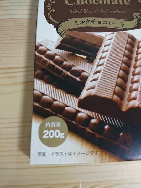 業務スーパーのミルクチョコレートパッケージにある内容量表示