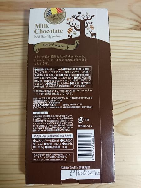 業務スーパーで購入したミルクチョコレートパッケージ裏