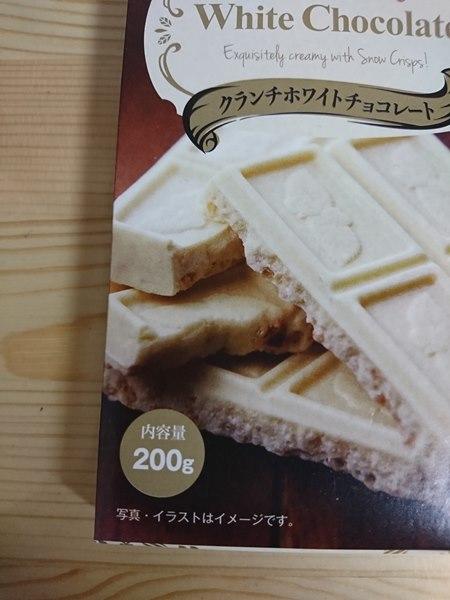 業務スーパーのクランチホワイトチョコレートパッケージの内容量表示