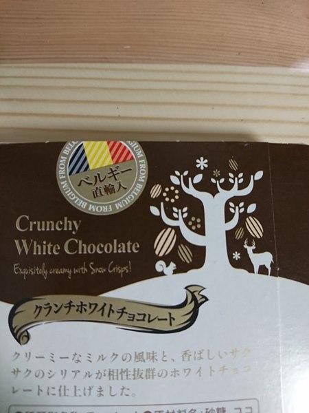 業務スーパーのクランチホワイトチョコレートのパッケージ裏