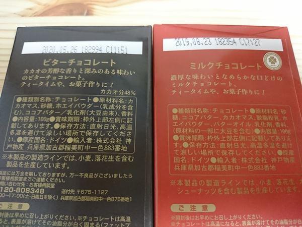 ドイツ産ミルクチョコレートとビターチョコレートパッケージ裏の商品詳細