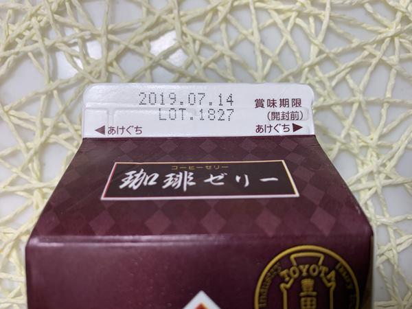 業務スーパーのコーヒーゼリーパッケージにある賞味期限表示