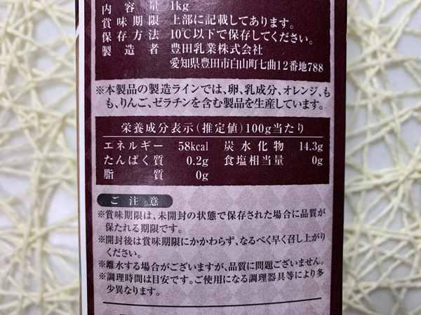 業務スーパーのコーヒーゼリーの栄養成分表示