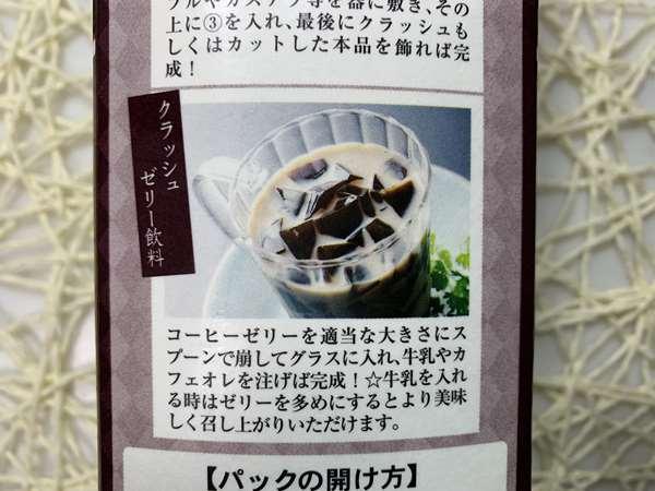 業務スーパーのコーヒーゼリー調理例2