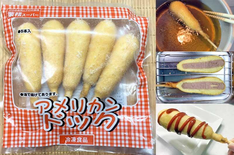 業務スーパーの冷凍アメリカンドッグ調理方法・味の違いを楽しもう
