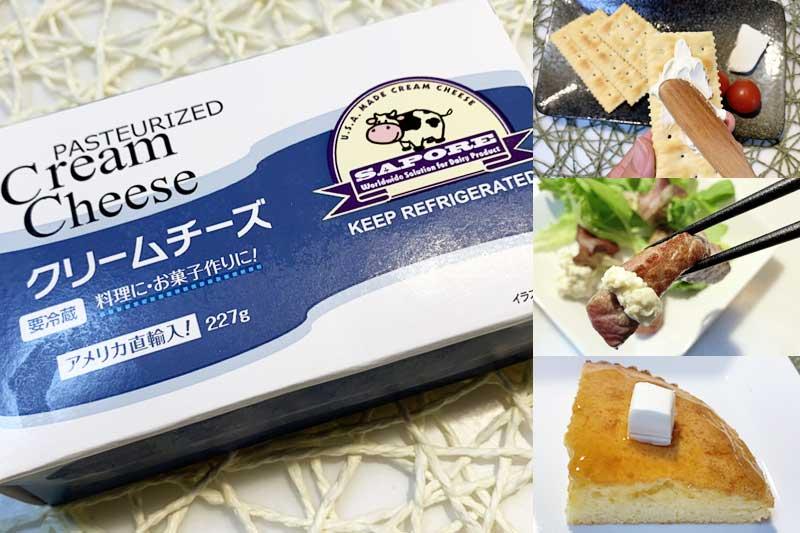 業務スーパークリームチーズの値段や保存法は?リピ必至の使い方