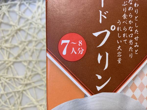 業務スーパーのカスタードプリンパッケージにある分量表示