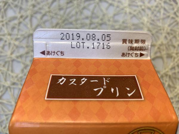 紙パック上部にある業務スーパーのカスタードプリンの賞味期限表示