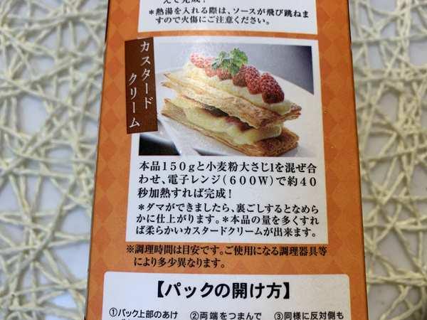 業務スーパーのカスタードプリンパッケージにあるカスタードクリームのレシピ