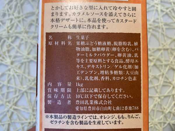 業務スーパーのカスタードプリンパッケージ裏にある商品詳細表示