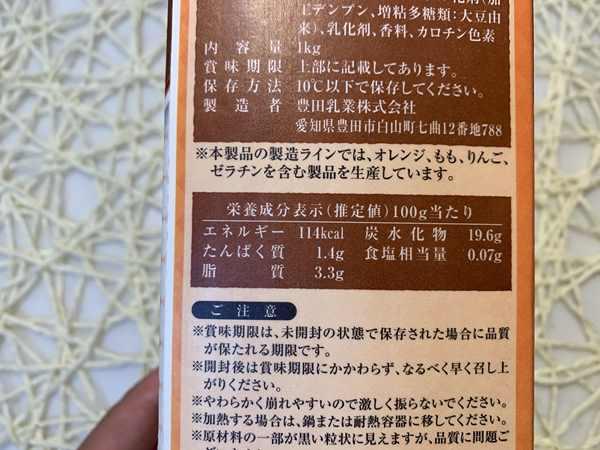 業務スーパーのカスタードプリンパッケージ裏にある栄養成分表示